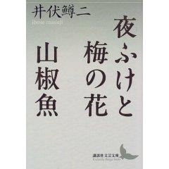 井伏 �V二